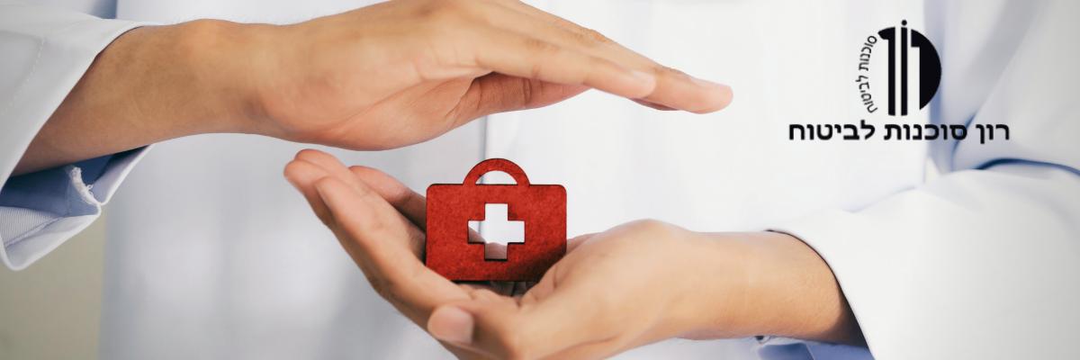 אופיר רון - ביטוח בריאות פרטי - קורונה